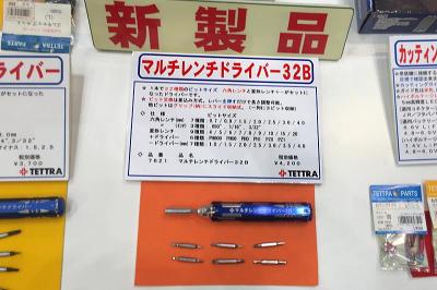 2TETTRA-2